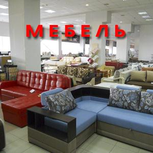 Магазины мебели Онегы