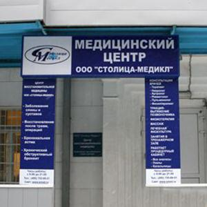 Медицинские центры Онегы