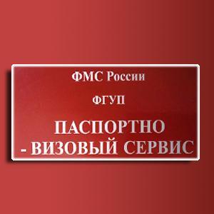 Паспортно-визовые службы Онегы