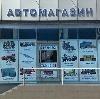 Автомагазины в Онеге